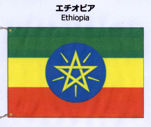 エチオピア・国旗 b.jpg